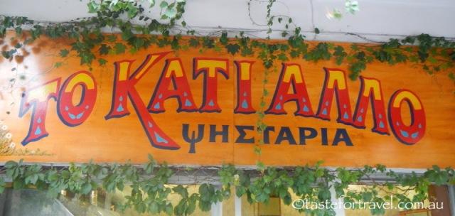To Kati Allo restaurant Athens